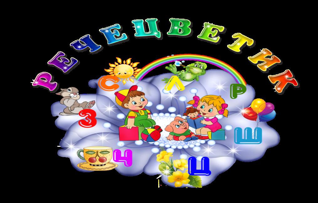 Картинки для уголка развития речи в детском саду